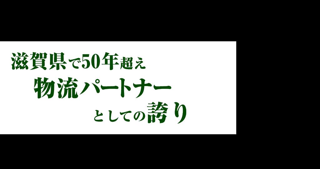 滋賀県で50年越え物流パートナーとしての誇り
